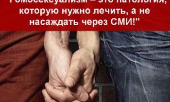 Психолог — «Гомосексуализм – это патология, которую нужно лечить!»