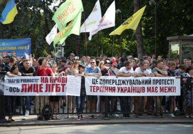 Тысячи украинцев вышли в защиту семьи в Киеве