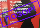 «НЕТ» антисемейной кампании московских чиновников!