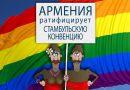 Армянские власти готовы бросить страну в объятия гендера