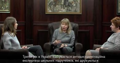 Як працює антидискримінаційна експертиза підручників в Україні?