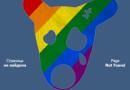 ВКонтакте: Пресеките гомопропаганду среди детей!